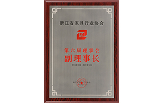 Vice President of the 6th Council of Zhejiang Province Furniture Association