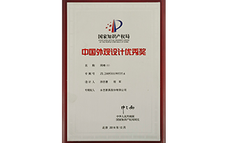 China Award for Excellence in Industrial Design