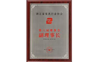 浙江省家具行业协会第六届理事会副理事长单位