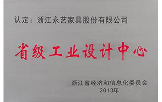 浙江省工业设计中心