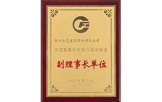 中国家具协会第六届理事会副理事长单位