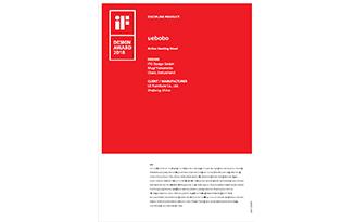 2017德国IF设计大奖证书